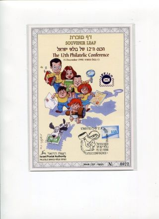 Israel Souvenir Leaf 1998 The 12 Philatelic Conference Limited Edition 510 Only photo