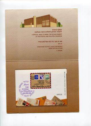 Israel 1991 Postal Museum Imperforate Souvenir Sheet Leaf 38531 11th.  June 1991 photo