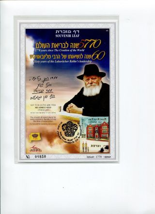 A Souvenir Leaf - Sixty Years Of The Lubavitcher Rebbe´s Leadership,  25th.  1.  2010 photo