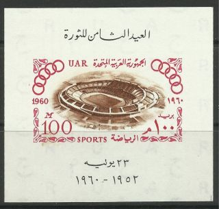 Egypt.  1960.  Olympic Games Miniature Sheet.  Sg: Ms 647. . photo