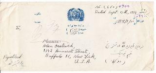 Afghanistan 1954 Postally Cover From Philatelic Bureau.  Cds.  Cat $14.  55 photo