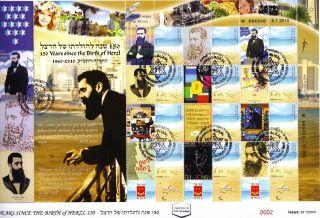 Fdc Of 150 Years Since The Birth Of Herzl.  1806 - 2010.  This Is A Sepcial Fdc. photo