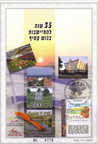 A Special Souvenir Leaf Of 35 Years Of Settlement In Gush Katif 14th.  July 2008 photo