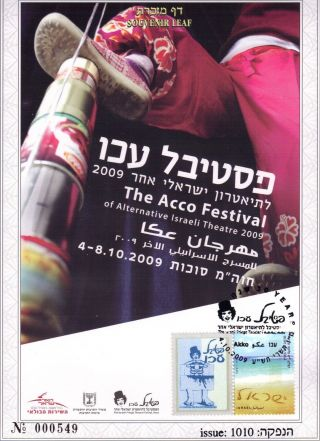 A Souvenir Leaf Of Acco Festival,  Of Alternative Israeli Theatre 2009. photo