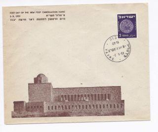 Israel 1951,  Yavne,  F.  D Cancellation,  A Cacheted Cv photo