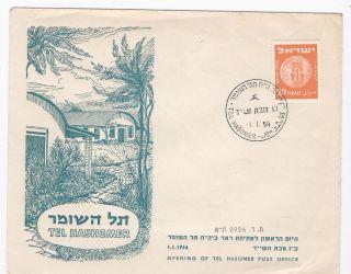 Israel 1954,  Tel Hashomer Hospital F.  D Cancllation,  Post Office Opening. photo