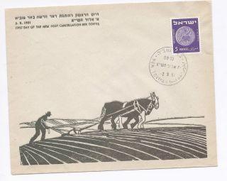 Israel 1951,  Beer Toviya,  F.  D Cancellation,  A Cacheted Cv photo