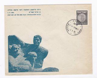 Israel 1951,  Hulda F.  D Cancellation photo