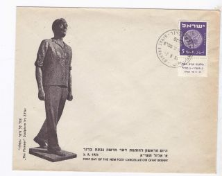 Israel 1951,  Givat Brener,  F.  D Cancellation,  A Cacheted Cv photo