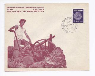 Israel 1951,  Kiriat Anavim,  F.  D Cancellation,  A Cacheted Cv photo