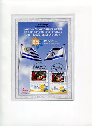 A Pre.  Alb.  65 Years Of Friendship Israel - Uruguay Joint Issue Souvenir Leaf 2013 photo