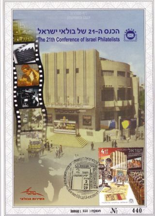 The 21th.  Conference Israel Philatelists - Hotel Renaissance,  11.  12.  2007 T - A photo