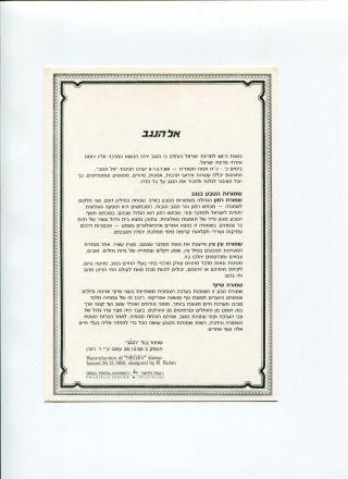 1 Souvenir Leaf Towards The Negev (air Baloons, ) 5th.  July 1988 photo