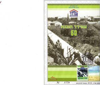 A Souvenir Leaf,  60th,  Anniversary Amidar 2nd.  Issue,  Is.  Intel - Aviv 11.  2.  2009 photo