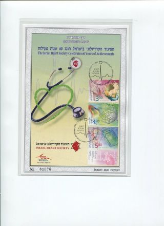 A Souvenir Leaf Of The Israel Heart Sobiety Celebrates Of Sixty Years Of Achie photo