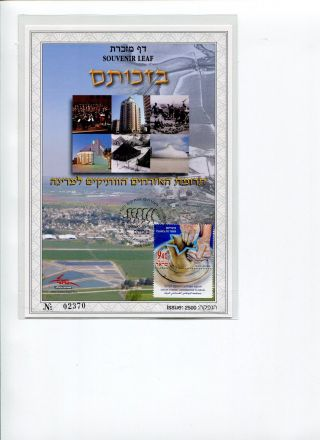Israel 2012 Souvenir Leaf Senior Citizens Contribution To Israel photo