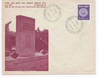 Israel 1951,  Even Yehuda,  F.  D Cancellation photo