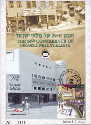 Souvenir Leaf 24th Conference Israeli Philatelist Armon Theatre photo