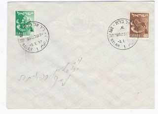 Israel,  3.  1.  1957,  F.  D.  Of Israeli Post In Dir El Balah,  Sinai War,  Circulated photo