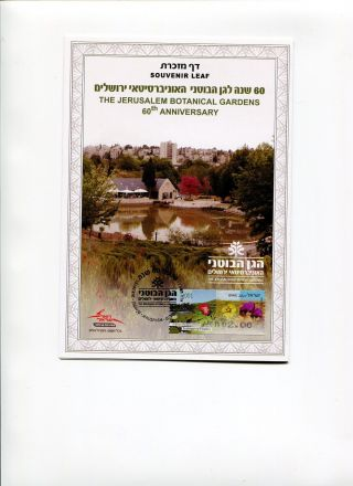Israel 2013 Jerusalem Botanical Garden Endangered Flower Souvenir Leaf photo