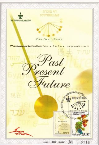 The 5th.  Anniversary Dan David Prize Souvenir Leaf,  Issued 21th.  May 2006 Tel - Aviv photo