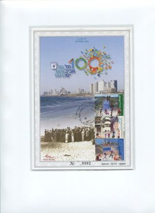 Souvenir Leaf + Fdc.  Of Tel - Aviv Centennial Issued 17.  2.  2009 photo