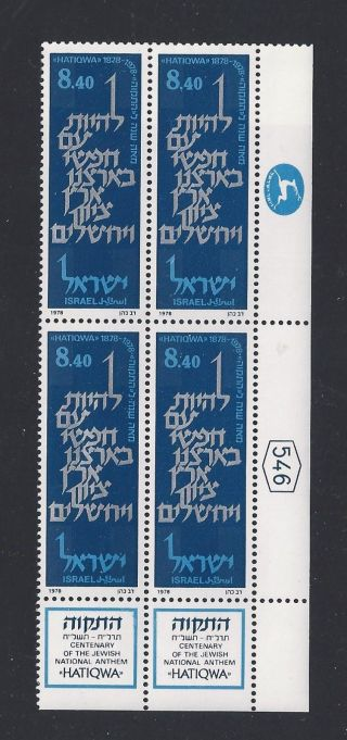 Israel 697 Plate Block With Tabs photo
