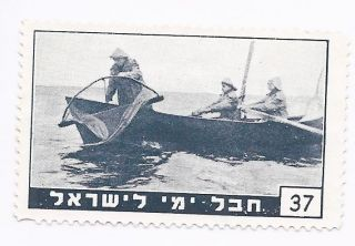 Maritime,  Israel,  Judaica Old Jewish Label Stamp Hevel Yami Fishing Nu.  37 photo