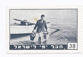 Maritime,  Israel,  Judaica Old Jewish Label Stamp Hevel Yami Fishing Nu.  38 photo