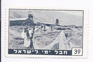 Maritime,  Israel,  Judaica Old Jewish Label Stamp Hevel Yami Fishing Nu.  39 photo