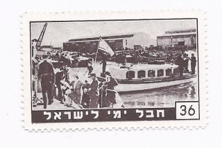 Maritime,  Israel,  Judaica Old Jewish Label Stamp Hevel Yami Tel Aviv Port Nu.  36 photo