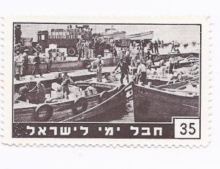 Maritime,  Israel,  Judaica Old Jewish Label Stamp Hevel Yami Tel Aviv Port Nu.  35 photo