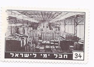 Maritime,  Israel,  Judaica Old Jewish Label Stamp Hevel Yami Tel Aviv Port Nu.  34 photo