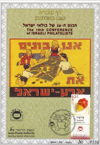 The 16th.  Conf.  Of Israeli Philatelists - Eretz Israel Museum Tel - Aviv 9.  12.  2002 photo