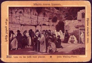 Israel Jerusalem Western Wall,  Wailing Place Old Illustrated Judaica Postcard photo