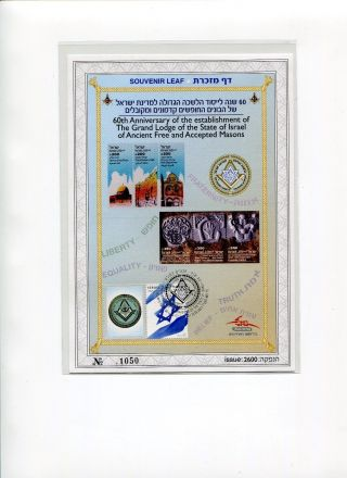 60th.  Anni.  Grand Lodge State Of Israel Of Anc.  Free&acc.  Masons Souv.  Leaf 2013 photo
