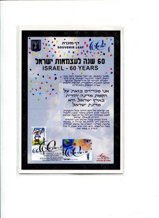 Israel - 60 Years Of Independence Souvenir Leaf 28.  4.  2008 Judaica photo