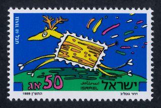 Israel 1033 Tevel ' 89 Youth Stamp Exhibition photo