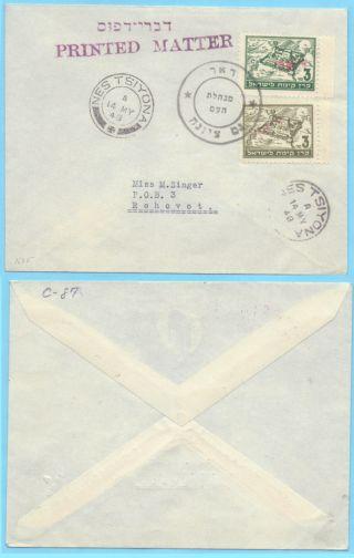 Kkl Jnf Judaica Israel Interim Cover May 14 1948 From Nes Tsiyona Tirat Zvi photo