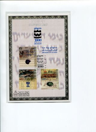 Souvenir Leaf Of Jerusalem City Of David.  Jerusalem 3000 Years Stage Of History photo