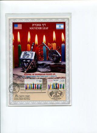 Israel - Usa Festival Of Hanukka Souvenir Leaf First Day Of Issue 22 - 1o - 1996 photo
