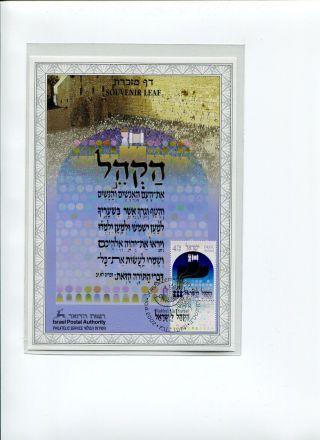 A,  Souvenir Leaf Of The People Yerushalaim 10th.  April 2002 photo
