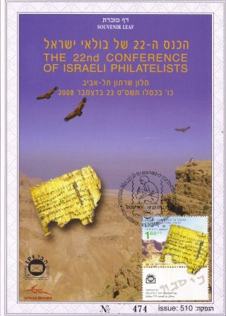 The 22nd.  Conf.  Of Israeli Philatelists - Sheraton Hotel Tel - Aviv 23rd.  12.  2008 photo