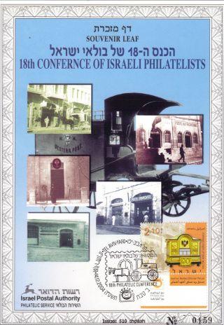 The 18th.  Conf.  Of Israeli Philatelists - Eretz Israel Museum Tel - Aviv14.  12.  2004 photo
