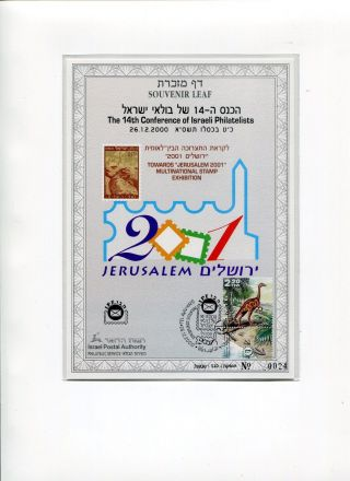 A Souvenir Leaf Of 14th.  Conference Of Israeli Philatelists 26th.  December 2000 photo