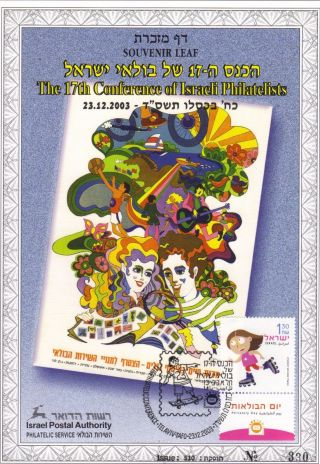 The Souvenir Leaf Of The 17th.  Conference Of Israeli Philatelists.  - Eretz Israel, photo