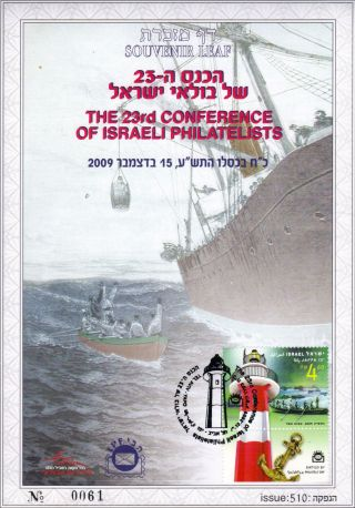 The 23rd.  Conference Israel Philatelists - Hotel Renaissance,  15.  12.  2009 T - A photo