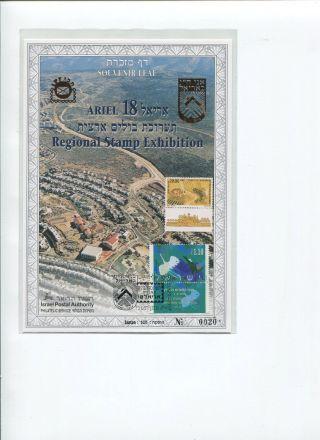 A,  Souvenir Leaf Of Regional Stamp Exhibition 20 - 24 April 1997.