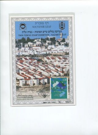A,  Souvenir Leaf Of Twin Towns Stamp Exhibition Nazareth Illit 17 - 23rd.  May 1997 photo
