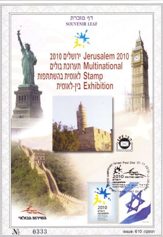 The Jerusalem Multinational Stamp Exhibition.  21 - 25 Novenber 2010.  Binyaney Haooma photo